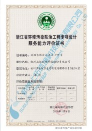 Zhejiang water pollution control special design qualification Class-B